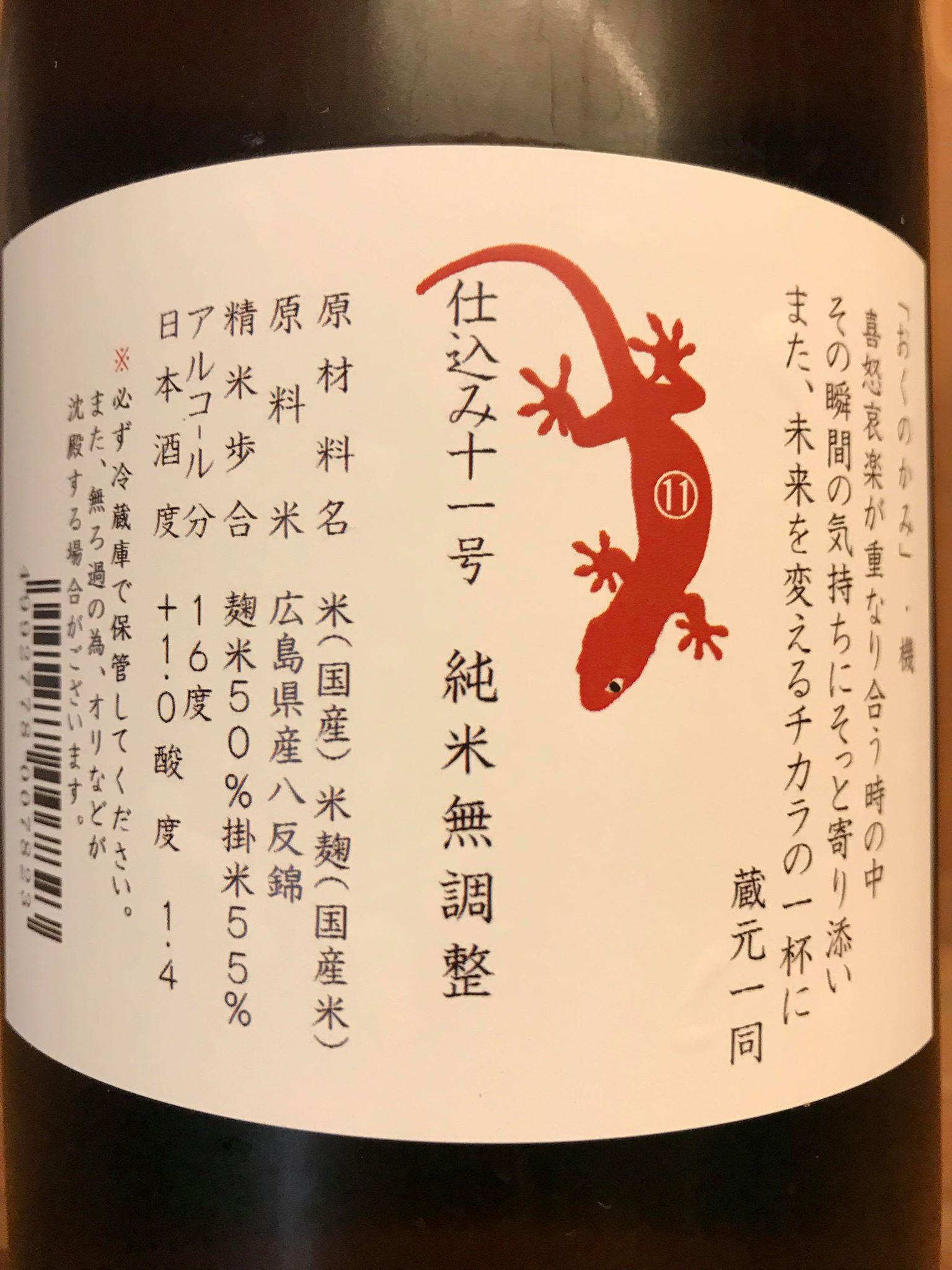 【日本酒】屋守 純米 無調整生詰 八反錦 蔵元低温熟成ver 限定 29BY_e0173738_2221212.jpg