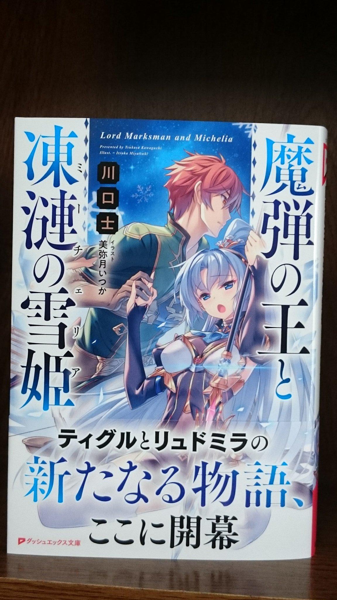 「魔弾の王と凍漣の雪姫」発売です!_e0172041_23070858.jpg
