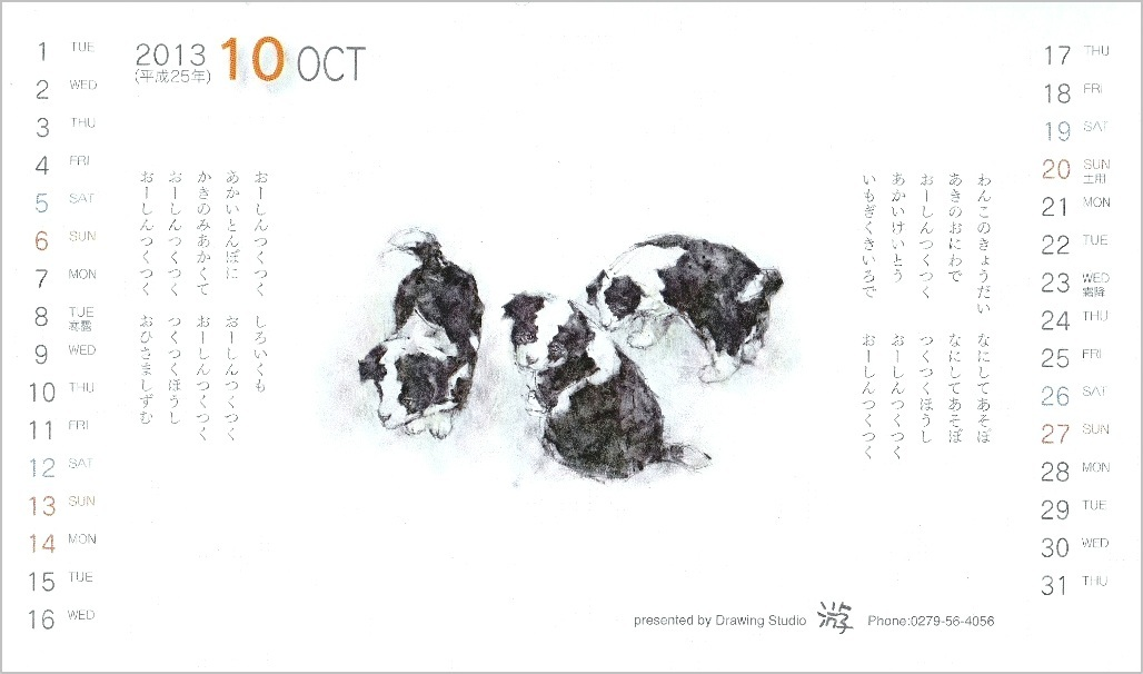 『 「わんこのはなこ」カレンダー 2013年・十月・十一月・十二月 』_f0159856_08063838.jpg