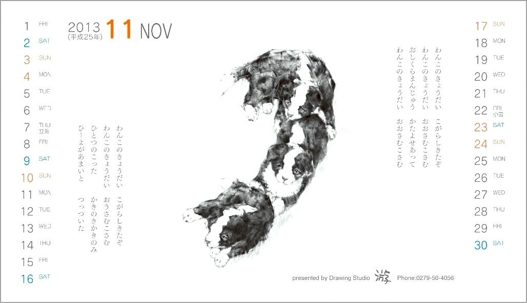 『 「わんこのはなこ」カレンダー 2013年・十月・十一月・十二月 』_f0159856_08074280.jpg