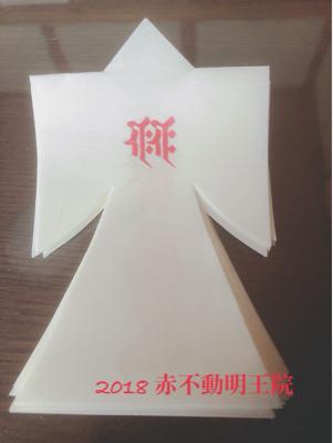 【人型】聖天尊人型符_e0392772_14054036.jpg