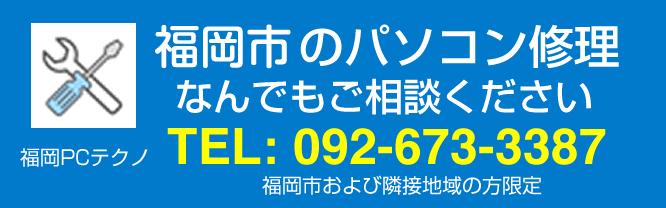 パソコン修理 福岡市東区土井