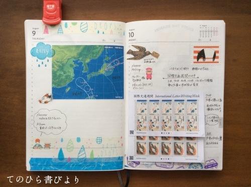 EDiT1日1P(8/6〜8/12)のピックアップページ_d0285885_09271898.jpeg