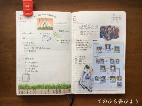 EDiT1日1P(8/6〜8/12)のピックアップページ_d0285885_09272848.jpeg