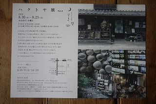 岡山:axcis  nalf (アクシスナーフ)さんで「ハクトヤ展」 4_f0226293_21562060.jpg