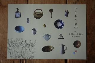 岡山:axcis  nalf (アクシスナーフ)さんで「ハクトヤ展」 4_f0226293_21562077.jpg