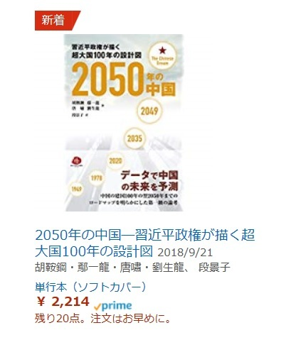 待望の初邦訳版! 最新刊の『2050年の中国―習近平政権が描く超大国100年の設計図』、本日から発売_d0027795_09504695.jpg