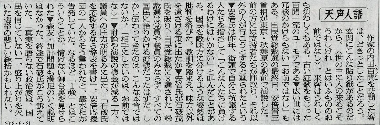2018年9月21日 隼人の沖縄での結婚式と茨城つくば市での食事会  その8_d0249595_06523725.jpg