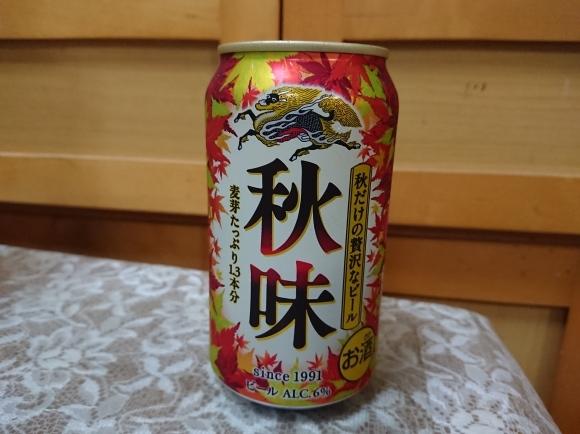 9/22 キリン秋味 & ヤッホーブルーイング 軽井沢高原ビール夏限定セッションIPA_b0042308_23184878.jpg