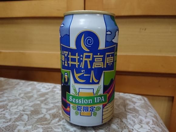 9/22 キリン秋味 & ヤッホーブルーイング 軽井沢高原ビール夏限定セッションIPA_b0042308_23185034.jpg