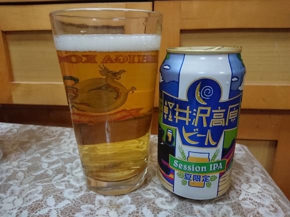 9/22 キリン秋味 & ヤッホーブルーイング 軽井沢高原ビール夏限定セッションIPA_b0042308_23185225.jpg