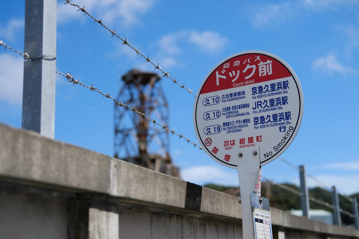 浦賀  カメラおやじの港町慕情_b0061717_1091136.jpg