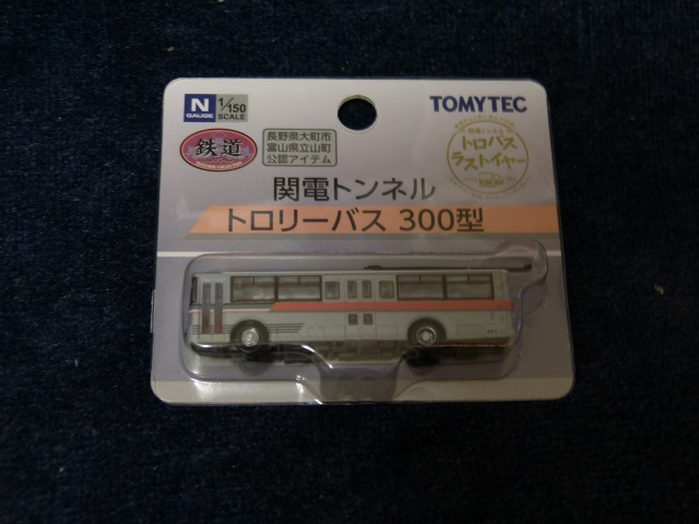 鉄道コレクション 関電トンネルトロリーバス 300型_a0359818_18220864.jpg