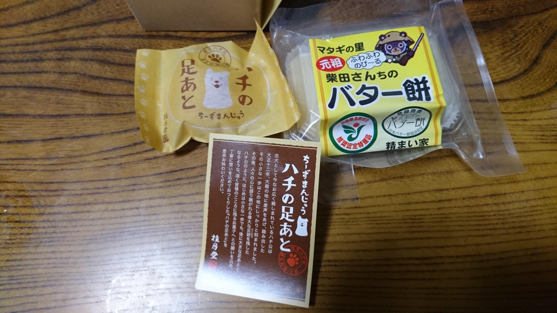 おみやげ_e0124021_20413436.jpg