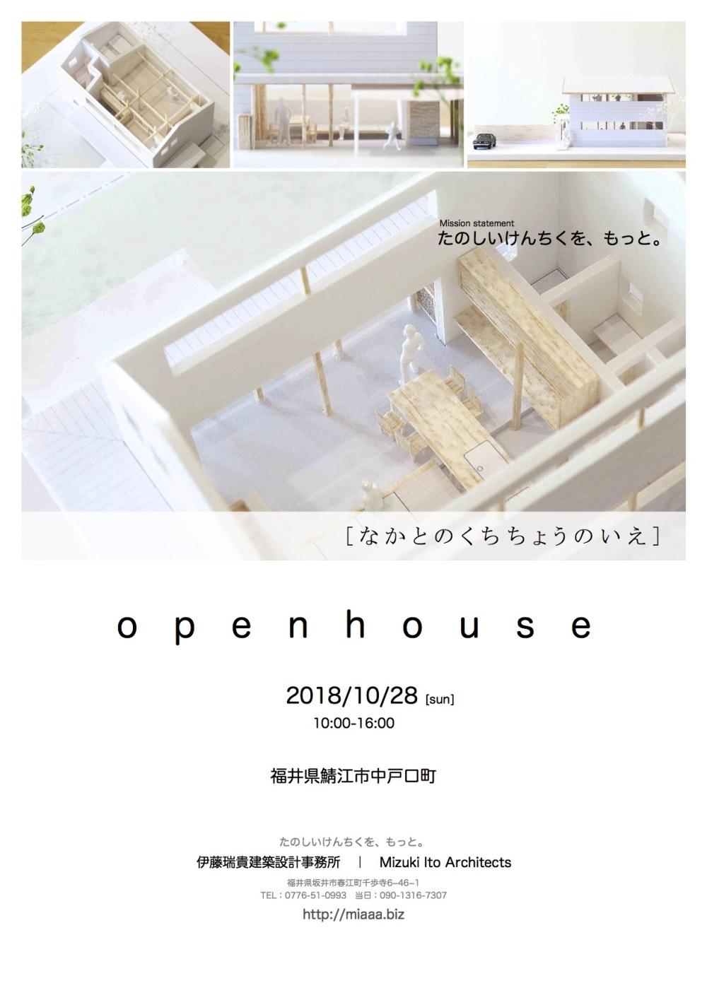 181028(日) 福井市鯖江市にてオープンハウスを開催いたします。_f0165030_18175578.jpg