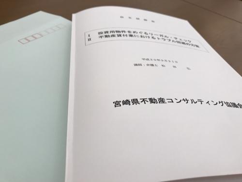 研修会_b0170834_14484470.jpeg