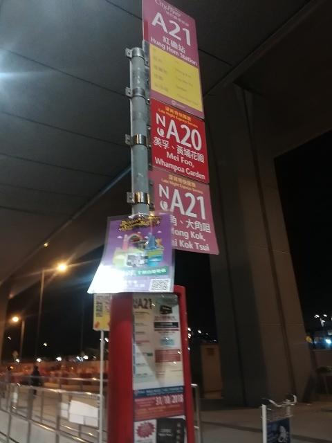 城巴機場快線A21@機場(地面運輸中心)→金馬倫道_b0248150_14584528.jpg