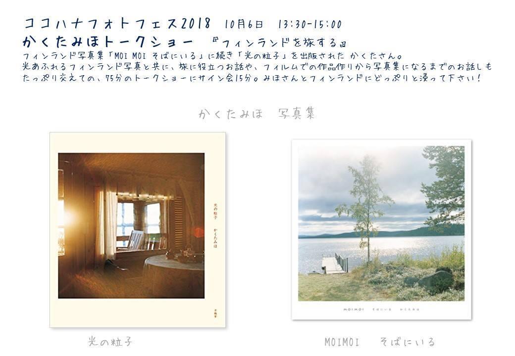 ココハナ*フォトフェス2018 10/6(土)  イベント情報 かくたみほ_c0238457_20415020.jpg