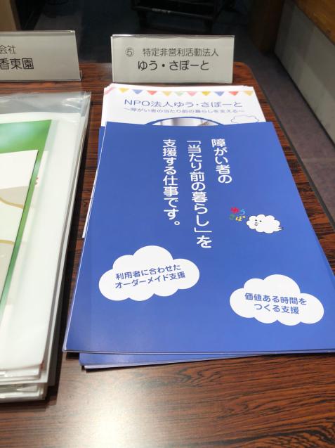 きょうと介護・福祉職場 面接会&相談会_d0227066_00332270.jpg