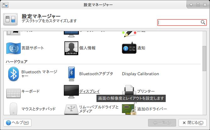 Ubuntu Studio デスクトップマネージャー xfce4 で画面解像度初期化 (9/21)_a0034780_15593602.png