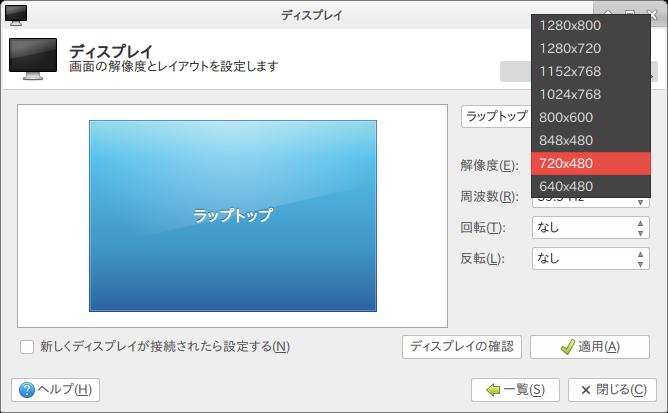 Ubuntu Studio デスクトップマネージャー xfce4 で画面解像度初期化 (9/21)_a0034780_15595740.png