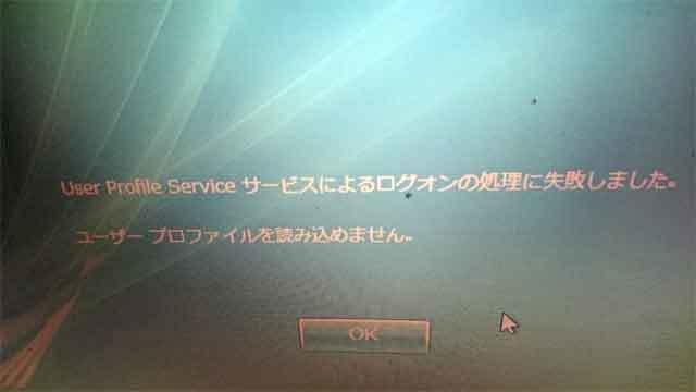 福岡市東区三苫: パソコンにログインできない、の画像