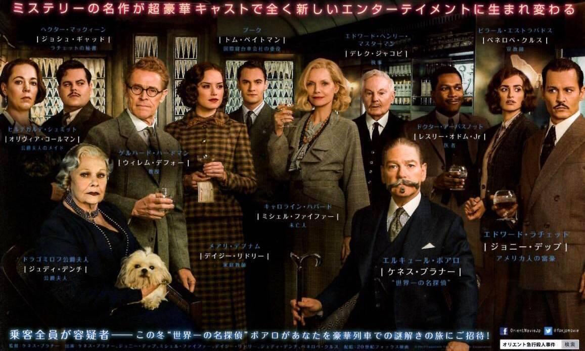 Muder on the Orient Express の DVDを観る:2018.9.23_c0075701_22060345.jpg