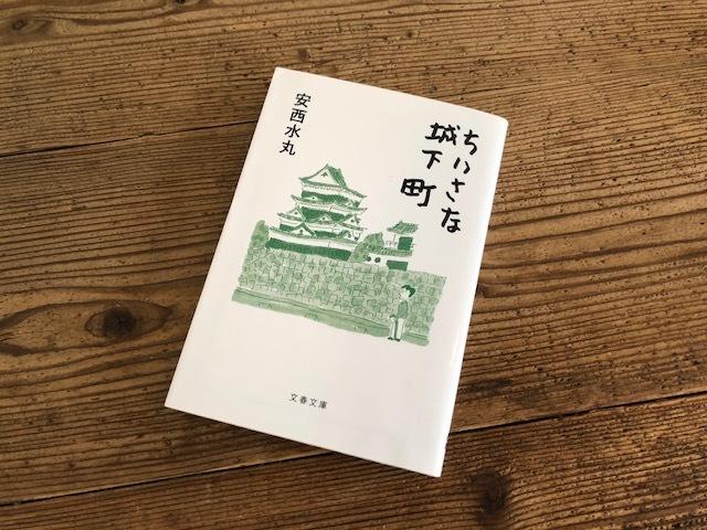 2018年9月「青と夜ノ空クルクル便」で送った本の紹介2_c0328441_16583188.jpg