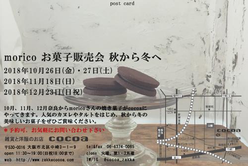 moricoお菓子販売会のお知らせ_a0043747_13363410.jpg