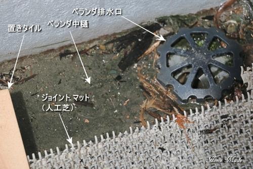 バルコニーの排水トラブル_c0108065_15581122.jpg