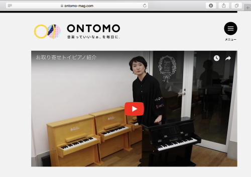 Webマガジン「ONTOMO」に商品をご紹介いただきました!_a0121669_00480608.png