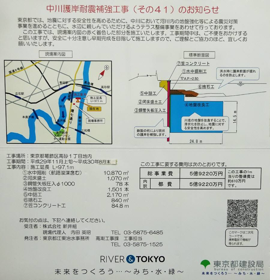 中川護岸耐震補強工事(その45)_f0059673_22550273.jpg