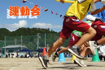 天高く運動会_b0145296_18141442.jpg