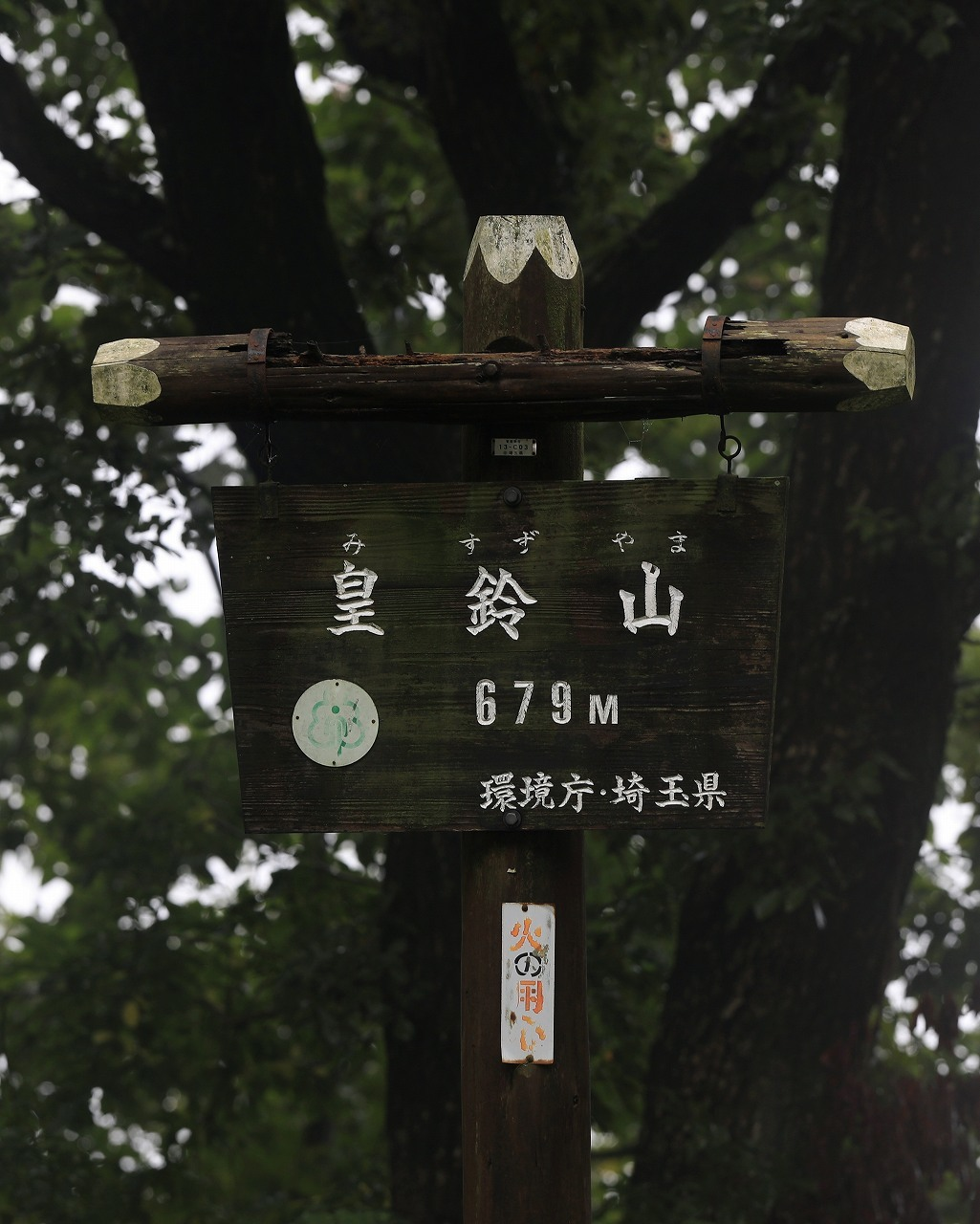 皇鈴山にて_f0296999_15572774.jpg