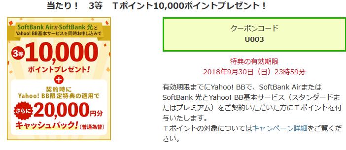 ソフトバンクエアー キャンペーンコード
