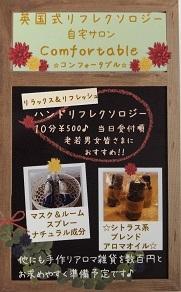 10月8日カメダヒトモノカイ_c0369433_19282521.jpg
