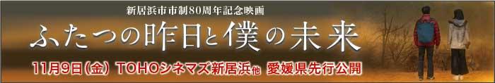 新居浜映画 製作手記 <3>_c0136239_21251441.jpg