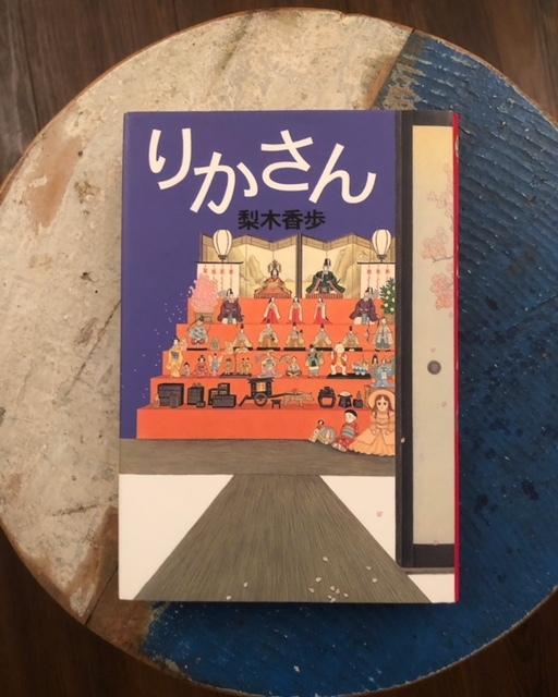 2018年9月「青と夜ノ空クルクル便」で送った本の紹介5_c0328441_17575764.jpg