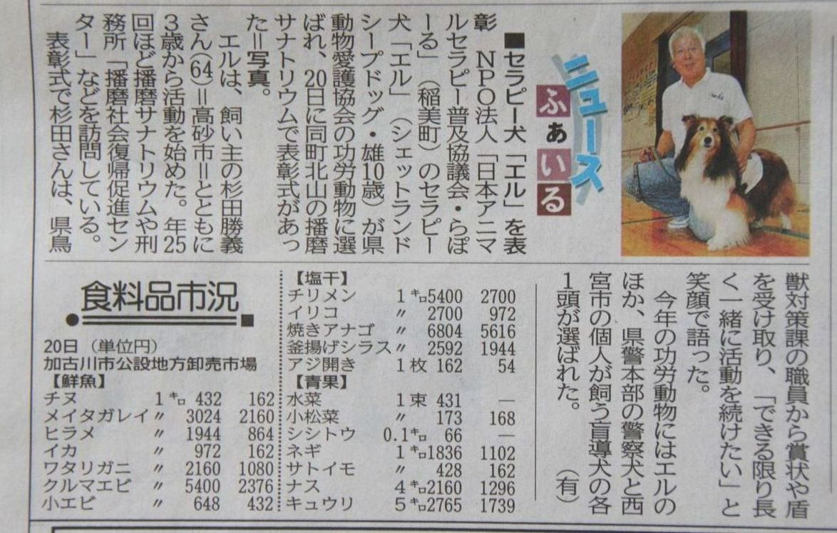 功労動物表彰_e0364854_15365451.jpg