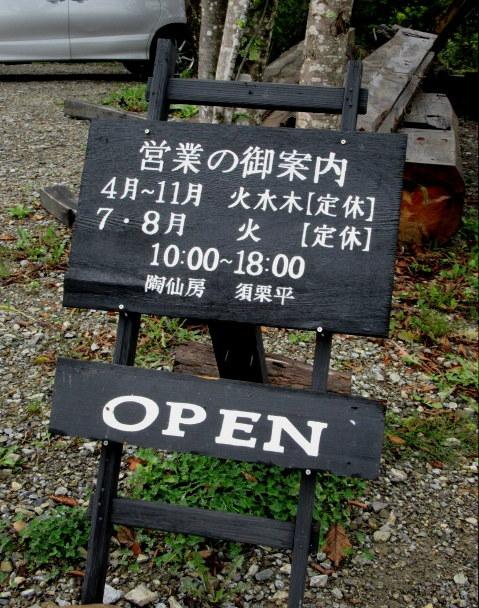 ⑥遅い夏休み * 器とCafe 陶仙房 須栗平_f0236260_00234484.jpg