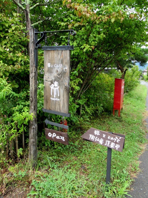 ⑥遅い夏休み * 器とCafe 陶仙房 須栗平_f0236260_00244861.jpg