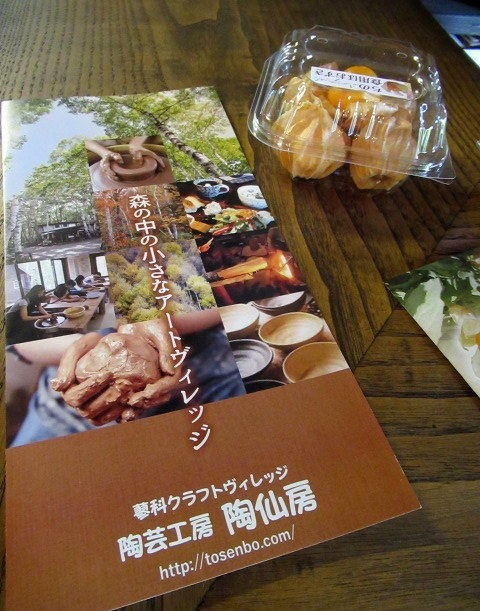 ⑥遅い夏休み * 器とCafe 陶仙房 須栗平_f0236260_00421424.jpg