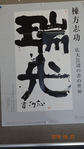 棟方志功サミット in南砺_a0220570_14564345.jpg