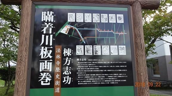 棟方志功サミット in南砺_a0220570_14570597.jpg