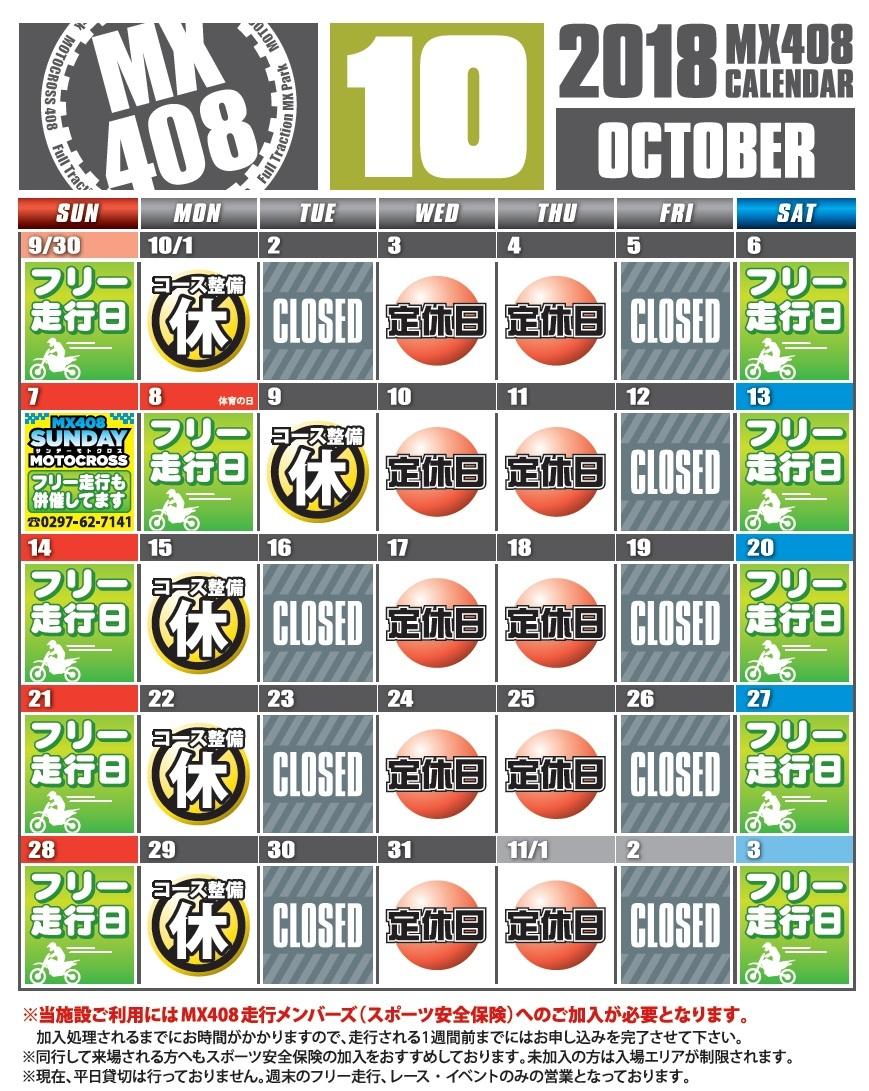2018.10月 カレンダー_f0158379_13044162.jpg