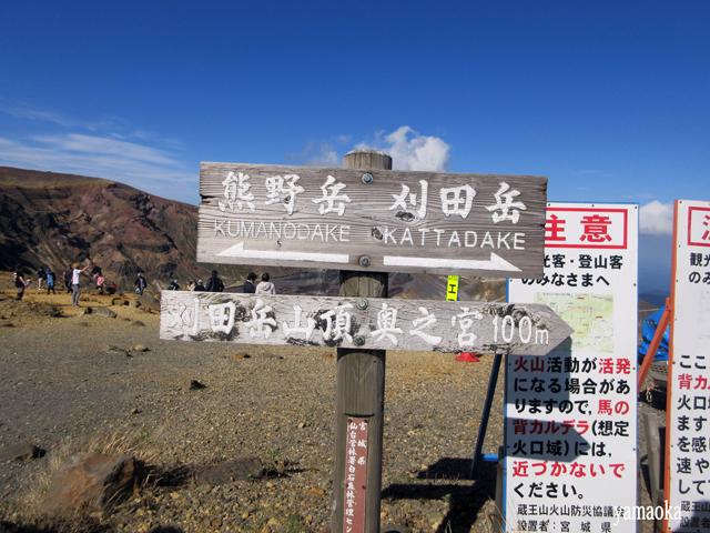 「狩」40周年記念 蔵王バスツアー いよいよお釜へ_f0071480_14545496.jpg