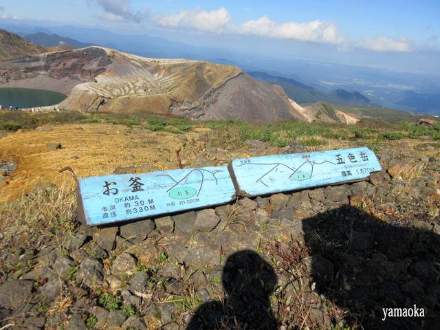 「狩」40周年記念 蔵王バスツアー いよいよお釜へ_f0071480_14550412.jpg