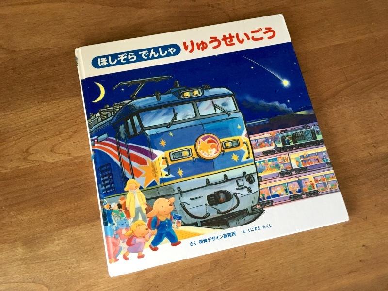 【電車の絵本】寝台列車が舞台の『ほしぞらでんしゃりゅうせいごう』_d0367998_22434963.jpg