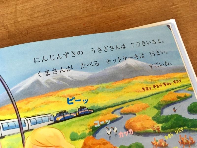【電車の絵本】寝台列車が舞台の『ほしぞらでんしゃりゅうせいごう』_d0367998_22504777.jpg