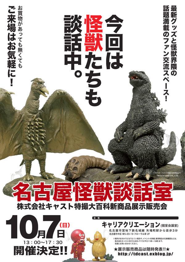 10月7日 名古屋怪獣談話室開催!_a0180302_19295026.jpg